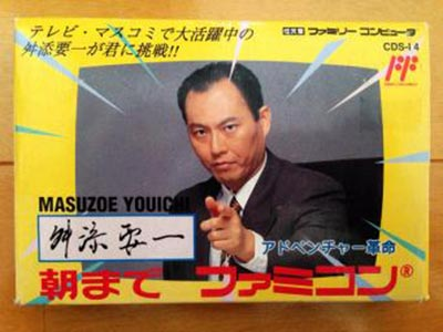 Eye catch masuzoe asamade fami