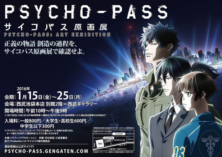 Eye catch news header psychopass originalpicture exhibition 20150115 05
