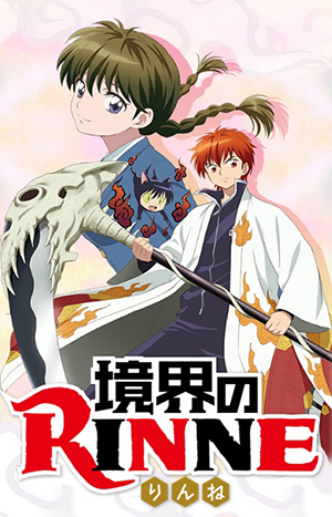Eye catch kyoukai no rinne episode 1