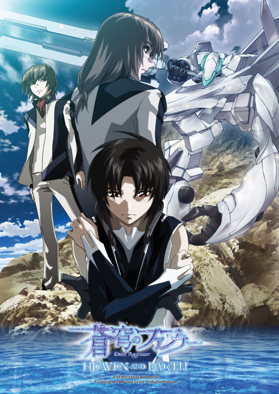 Eye catch fafner 20heaven 20and 20earth