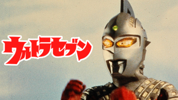 Eye catch ultraseven
