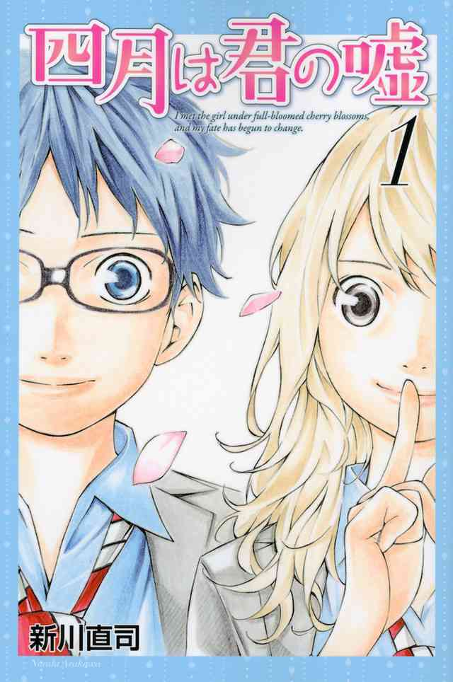 Eye catch shigatsu wa kimi no uso vol 1