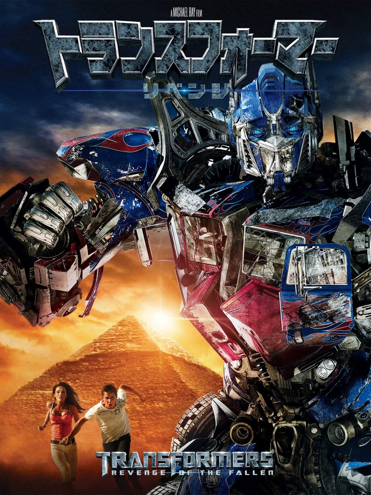 Eye catch transformers2 e1412231258476