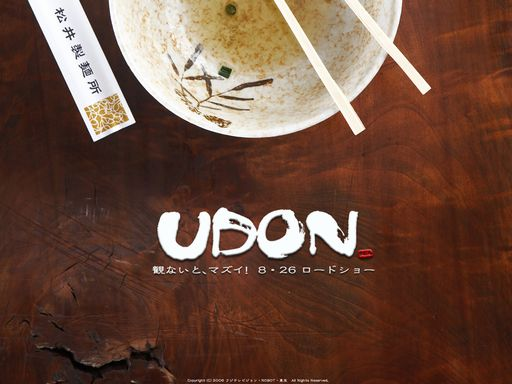 Udon matsui01 1024s